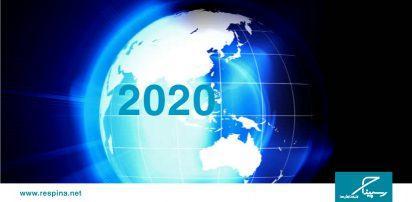 اینترنت در سال 2020