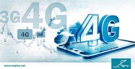 راهکارهایی برای افزایش سرعت اینترنت 4G