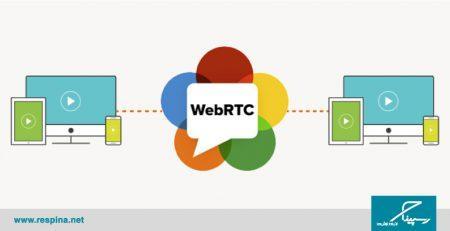 میزان رشد و تاثیر فناوری WebRTC