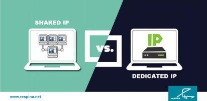 IP اختصاصی یا اشتراکی، کدامیک برای شما مناسبتر است