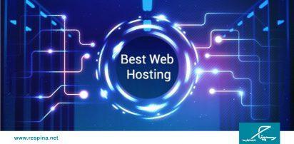روشهای میزبانی وب