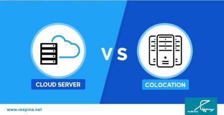 زیرساخت Cloud و Colocation چه تفاوتی دارند