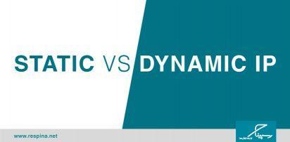 تفاوت Static IP و Dynamic IP