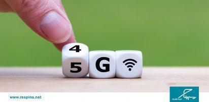 آیا اینترنت 5G میتواند جایگزین اینترنت سازمانی شود؟