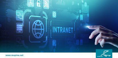 مزایا و معایب شبکه اینترانت برای سازمانها