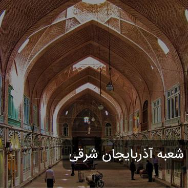 شعبه آذربایجان شرقی رسپینا