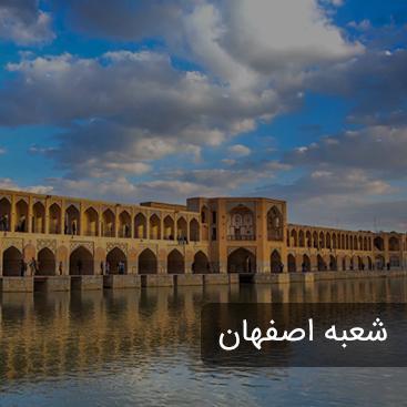 شعبه اصفهان رسپینا
